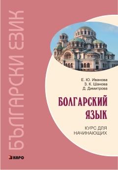 болгарско-русский перевод: